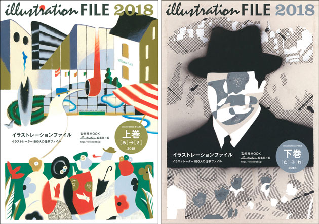 illustrationbook2018_01