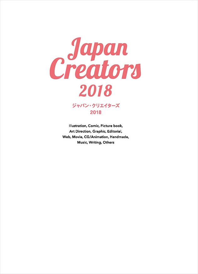 japan_creators2018waku