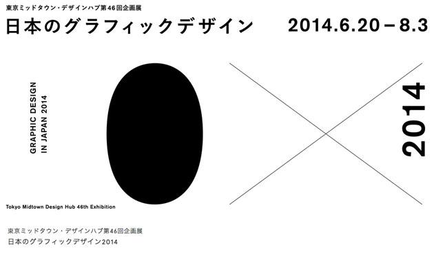 japangd2014