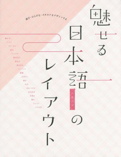 japanlyout1