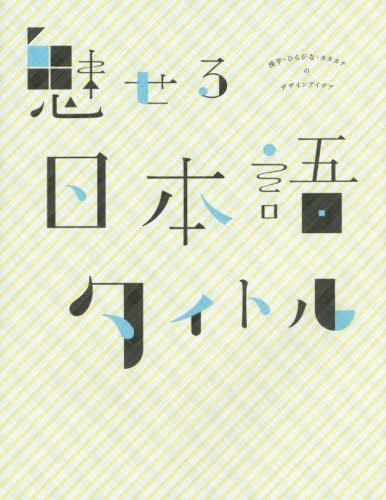 japantitle1