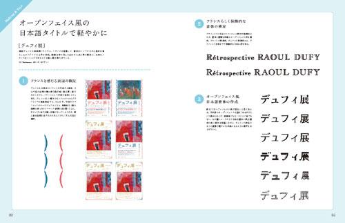 japantitle3