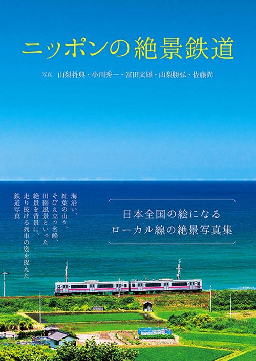 japanview1