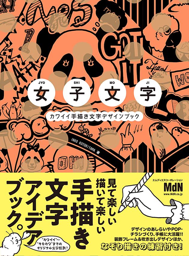 jyoshimoji_cover_3c