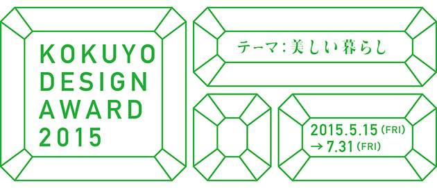 kokuyo2015