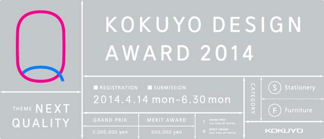 kokuyoaword2014