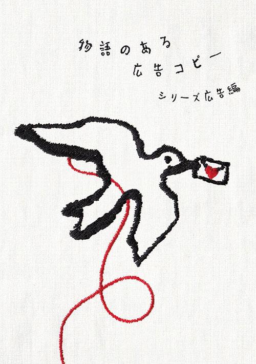 monogatari1