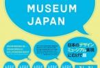 museumjapan