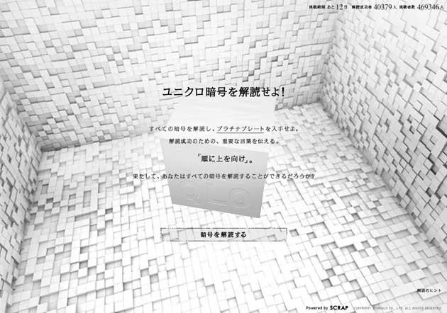 nazotoki_01
