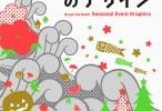 nenjyugyouji01