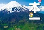 nihonichi0