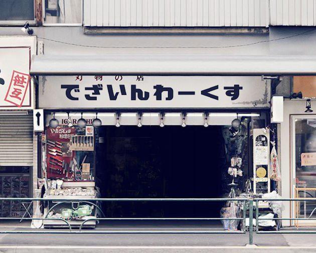 noramoji