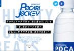 pcjockey
