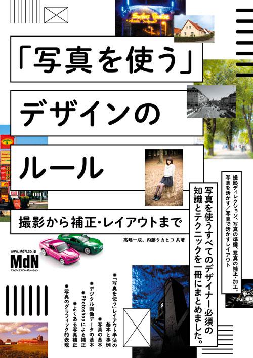 photodesign1