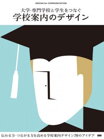 schoolguide1