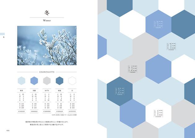 seasoncolor4