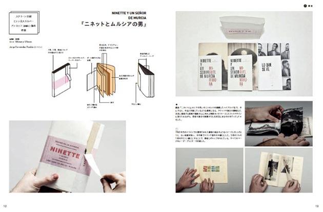 sekaidesign_book01