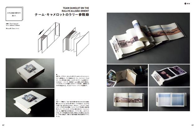 sekaidesign_book02