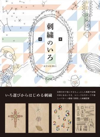 shishucolor1