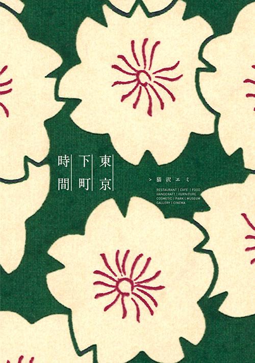 shitamichi1