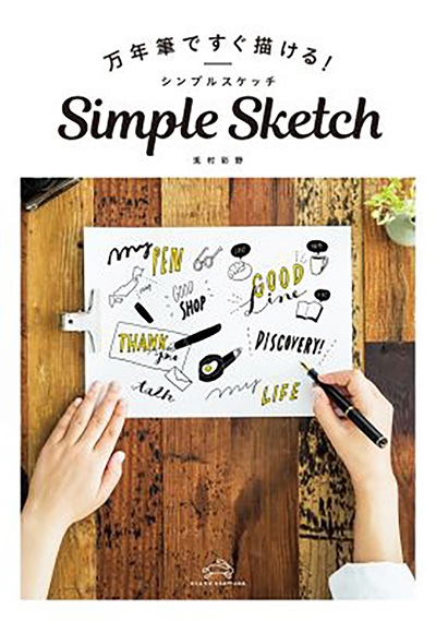 simple_skech_book_top