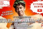 survive_01