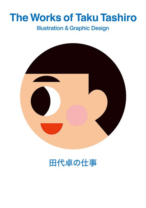 tashiro1