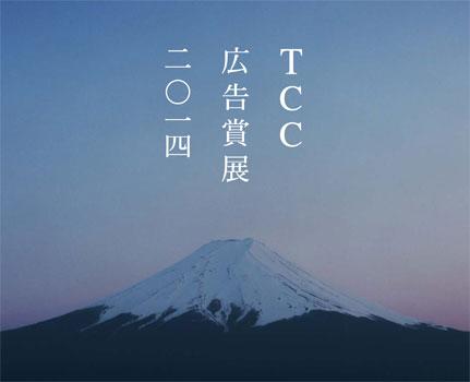 tcc2014