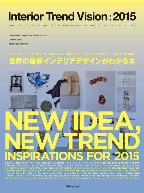 trend2015_1