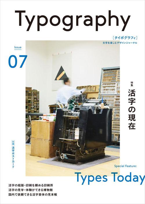 type07_1