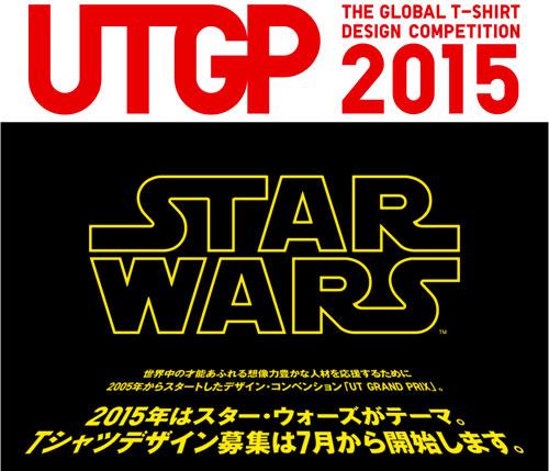 utgp2015
