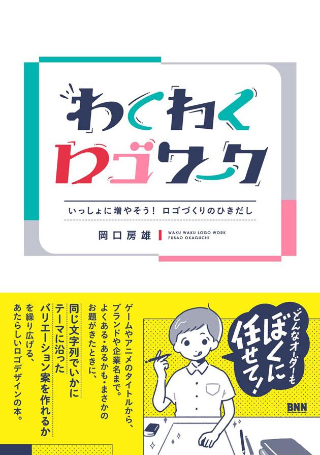 wakuwaku_rogo01