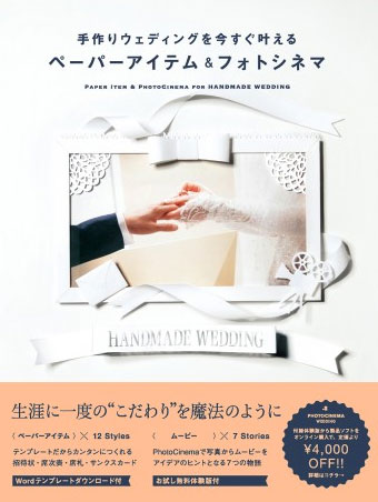 weddingpaper0