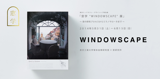 windowscape