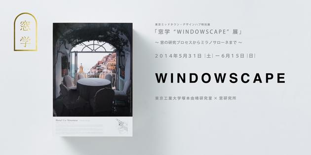 windowscape