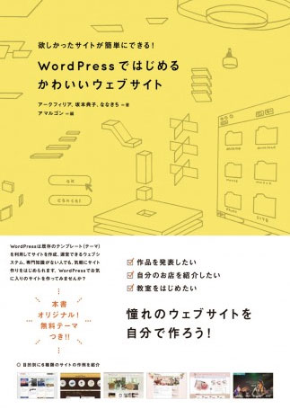 wordpress0