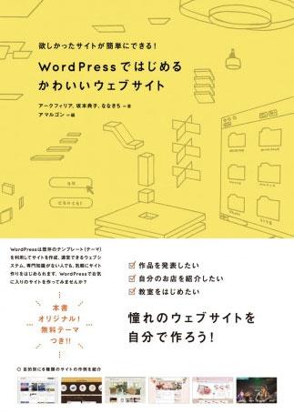 wordpress0