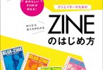 zine1
